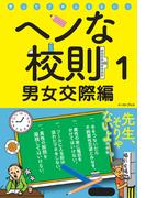 【全1-3セット】ヘンな校則シリーズ