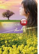 【全1-2セット】禁じられた結婚(ハーレクイン・デジタルS)