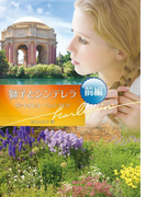 【全1-2セット】獅子とシンデレラ(ハーレクイン・デジタルS)