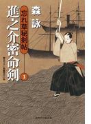 【全1-4セット】忘れ草秘剣帖(二見時代小説文庫)