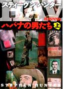 【全1-2セット】ハバナの男たち(扶桑社ミステリー)