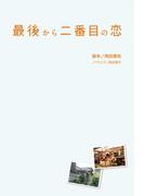 【全1-2セット】最後から二番目の恋(フジテレビBOOKS)