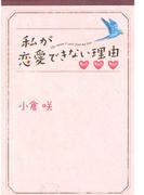 【全1-2セット】私が恋愛できない理由(フジテレビBOOKS)
