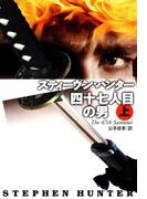 【全1-2セット】四十七人目の男(扶桑社ミステリー)