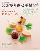 【全1-3セット】日本全国お取り寄せ手帖(扶桑社MOOK)