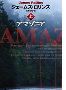 【全1-2セット】アマゾニア(扶桑社ミステリー)
