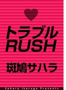 【全1-3セット】トラブルRUSH(ビーボーイデジタルノベルズ)