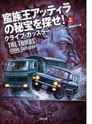【全1-2セット】「蛮族王アッティラの秘宝を探せ!」シリーズ(SB文庫)
