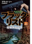 【全1-2セット】「ブラック・リスト -極秘抹殺指令-」シリーズ(SB文庫)