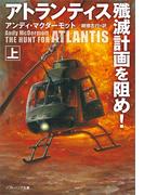 【全1-2セット】「アトランティス殲滅計画を阻め!」シリーズ(SB文庫)