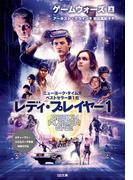 【全1-2セット】「ゲームウォーズ」シリーズ(SB文庫)