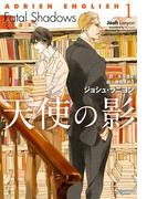 【全1-5セット】アドリアン・イングリッシュ(モノクローム・ロマンス文庫)