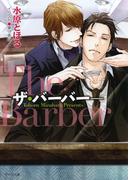 【全1-2セット】The Barber(キャラ文庫)
