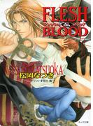 【全1-23セット】FLESH & BLOOD(キャラ文庫)