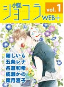 【1-5セット】小説ショコラweb+(小説ショコラweb+)