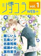 【全1-6セット】小説ショコラweb+(小説ショコラweb+)