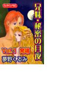 【全1-3セット】兄妹・秘密の月夜(バレンタインノベルズ)