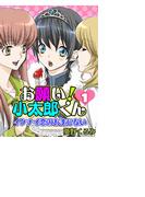 【全1-3セット】お願い!小太郎くん(バレンタインノベルズ)