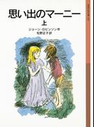 【全1-2セット】思い出のマーニー(岩波少年文庫)