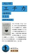 【全1-2セット】スピノザ エチカ(岩波文庫)