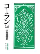 【全1-3セット】コーラン(岩波文庫)
