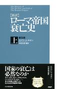【全1-2セット】[新訳]ローマ帝国衰亡史