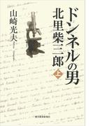 【全1-2セット】ドンネルの男・北里柴三郎