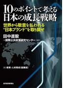 【6-10セット】10のポイントで考える日本の成長戦略<分冊版>