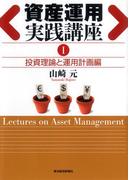 【全1-2セット】資産運用実践講座