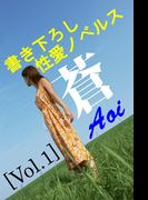 【全1-2セット】書き下ろし性愛ノベルス・蒼(愛COCO!Special)