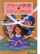 【全1-2セット】新装版 ソフィーの世界(翻訳書)