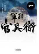 【全1-4セット】軍師官兵衛