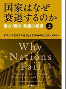 【全1-2セット】国家はなぜ衰退するのか 権力・繁栄・貧困の起源