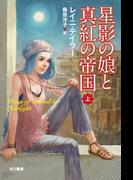 【全1-2セット】星影の娘と真紅の帝国