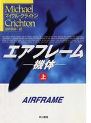 【全1-2セット】エアフレーム-機体-