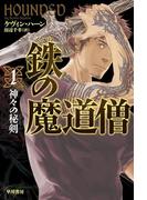 【全1-2セット】鉄の魔道僧