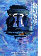 【全1-3セット】獣の数字(ハヤカワSF・ミステリebookセレクション)