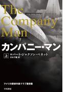 【全1-2セット】カンパニー・マン
