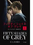 【全1-3セット】フィフティ・シェイズ・オブ・グレイ