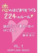 【全1-3セット】恋のはじまりをつくる224のルール