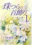 【全1-3セット】珠つらの首飾り~転生譚~(まほろば文庫)
