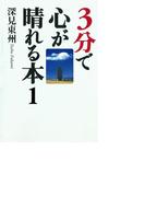 【全1-4セット】3分で心が晴れる本