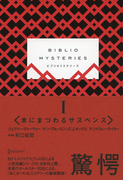 【全1-3セット】BIBLIO MYSTERIES