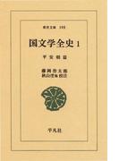 【全1-2セット】国文学全史(東洋文庫)