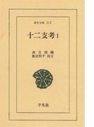 【全1-3セット】十二支考(東洋文庫)