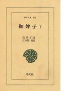 【全1-2セット】伽婢子(東洋文庫)