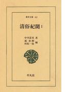 【全1-2セット】清俗紀聞(東洋文庫)