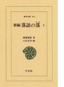 【全1-2セット】新編 落語の落(東洋文庫)