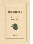 【全1-2セット】景徳鎮陶録(東洋文庫)