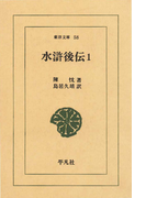 【全1-3セット】水滸後伝(東洋文庫)